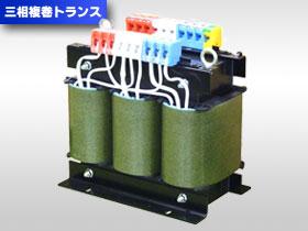変圧 器 種類